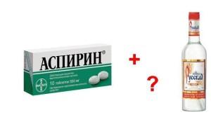 аспирин2