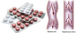 Таблетки от варикоза3